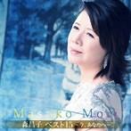 森昌子/森昌子ベスト15~今、あなたへ~(アルバム)