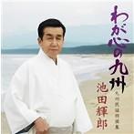 池田輝郎/わが心の九州~九州民謡特撰集~(アルバム)