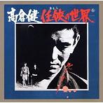 高倉健/任侠(おとこ)の世界(アルバム)