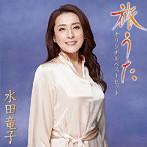 水田竜子/「旅うた」オリジナルベストヒット集(アルバム)