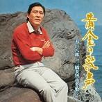 春日八郎/黄金の歌声 春日八郎「三橋美智也を歌う」(アルバム)