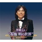 布施明/デビュー50周年スペシャル・コレクションBOX~華麗なる愛の軌跡~(アルバム)