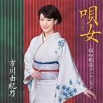 市川由紀乃/唄女(うたいびと)~昭和歌謡コレクション(アルバム)