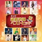キング最新歌謡ベストヒット2016新春(アルバム)