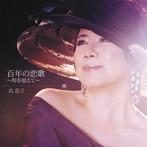 森昌子/百年の恋歌~時を超えて~(アルバム)