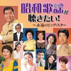 昭和歌謡が聴きたい!~永遠のビッグ・スター(アルバム)