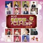 キング最新歌謡ベストヒット2016秋(アルバム)