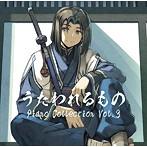 「うたわれるもの」Piano Collection Vol.3(アルバム)