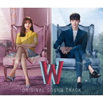 「W(ダブリュー)-君と僕の世界-」オリジナル・サウンドトラック(アルバム)