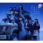 AKB48/僕たちは,あの日の夜明けを知っている(Type A)(アルバム)