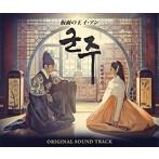 「仮面の王 イ・ソン」オリジナル・サウンドトラック(アルバム)