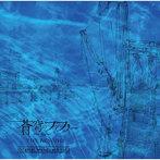 「蒼穹のファフナー THE BEYOND」オリジナルサウンドトラックvol.2(アルバム)