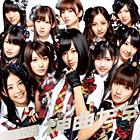 AKB48/神曲たち(アルバム)