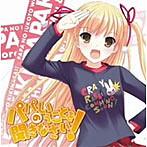 TVアニメ「パパのいうことを聞きなさい!」キャラクターソング Brilliant Days/喜多村英梨(小鳥遊美羽)(シングル)