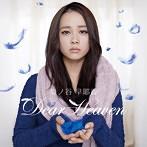 塩ノ谷早耶香/Dear Heaven(シングル)