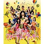 AKB48/恋するフォーチュンクッキー(Type A)(シングル)