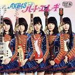 AKB48/ハート・エレキ(Type K)(シングル)