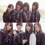 AKB48/鈴懸(すずかけ)の木の道で「君の微笑みを夢に見る」と言ってしまったら僕たちの関係はどう変わってしまうのか,僕なりに何日か考えた上でのやや気恥ずかしい結論のようなもの(Type N)(シングル)