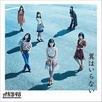 AKB48/翼はいらない(Type C)(シングル)