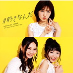 AKB48/#好きなんだ(Type B)(2枚組)