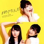 AKB48/#好きなんだ(Type D)(2枚組)