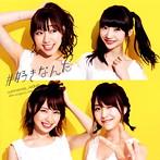 AKB48/#好きなんだ(Type E)(2枚組)