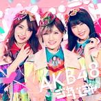 AKB48/ジャーバージャ(通常盤 Type A)(2枚組)