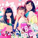 AKB48/ジャーバージャ(通常盤 Type B)(2枚組)
