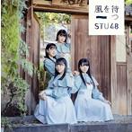 STU48/風を待つ(Type C)(シングル)