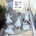 STU48/風を待つ(Type D)(シングル)