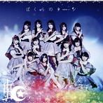 虹のコンキスタドール/ぼくらのターン(シングル)