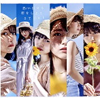 STU48/思い出せる恋をしよう(Type A)(シングル)