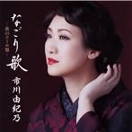 市川由紀乃/なごり歌(秋のエール盤)(シングル)