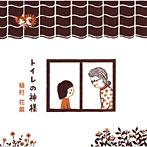 植村花菜/トイレの神様(シングル)