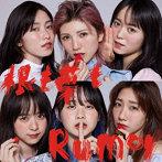 AKB48/根も葉もRumor(DVD付)(Type A)(シングル)