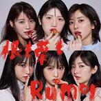AKB48/根も葉もRumor(DVD付)(Type C)(シングル)