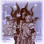 幻想水滸伝音楽集 Produced by 羽田健太郎(アルバム)