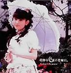 田村ゆかり/花降り月夜と恋曜日(アルバム)