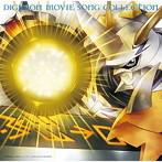 DIGIMON MOVIE SONG COLLECTION~オメガモンバージョン~(アルバム)