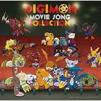DIGIMON MOVIE SONG COLLECTION~デジモンムービーバージョン~(アルバム)