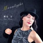 麻宮百/Moonlight(アルバム)