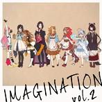 IMAGINATION VOL.2(アルバム)