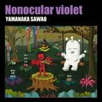 山中さわお/Nonocular violet(アルバム)