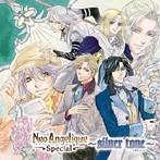 「ネオアンジェリークSpecial」~silver tone~(アルバム)