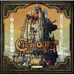 「シェルノサージュ」オリジナルサウンドトラック~音と世界の受信記録 Sec .2~(アルバム)