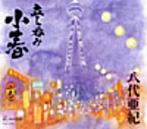 八代亜紀/立ち呑み「小春」(シングル)