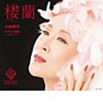 小林幸子 with 女子十二楽坊/楼蘭(シングル)
