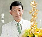 渥美二郎/なみだの花(シングル)