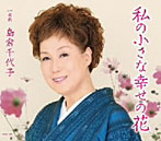 島倉千代子/私の小さな幸せの花(シングル)