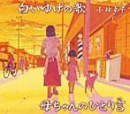 小林幸子/白いゆげの歌(シングル)